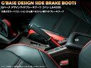 G'BASE デザインサイドブレーキブーツ コペン LA400K