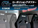 G'BASE アルトワークス HA36S 純正レカロ用ローポジションアダプター/アジャストタイプ
