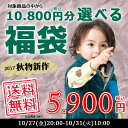 選べる福袋 チケット【 対象商品10.800円分詰め込んで5.900円(税込)子供服 キッズ セ
