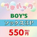 <アウトレットセール>お買い得っ福袋!【ブランド混合】Boy's♪ソックス3足の福袋≪9-21cm≫