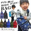『ゆうメール便送料無料』【Kids Foret/キッズフォーレ】スクエア ボディバック≪フリ