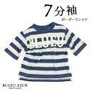 2017春新作【BLUEU AZUR/ブルーアズール】7分袖 ワイドTシャツ90cm 95cm 100cm 110cm 120cm 130cm