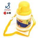 t【stample/スタンプル】保冷水筒/日本製コップ付き プラ水筒 通園 遠足 入学 入園 男の子 女の子
