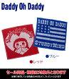 【定価8.640円以上でプレゼント】【セール品・福袋は除きます】DaddyOhDaddyハンドタオル