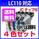 【送料無料】ブラザー インクカートリッジ LC110 4色セット ICチップ付き LC110-4PK プリンターインク DCP-J152N DCP-J137N DCP-J132N 対応 互換インク インク カートリッジ brother 10P03Sep16