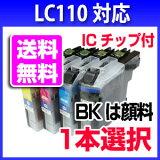 ������̵���ۥ֥饶�� �������ȥ�å� LC110 1�ܤ�� IC���å��դ� �ץ������ DCP-J152N DCP-J137N DCP-J132N �б� �ߴ����� ���� �����ȥ�å� brother 10P03Sep16