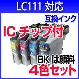 【送料無料】ブラザー LC111 4本セット LC111-4PK ICチップ付き プリンターインク【純正インク同様ブラックは顔料】プリビオ NEOシリーズ DCP MFC シリーズ 対応 インクカートリッジ 互換インク インク カートリッジ brother 10P20Dec13