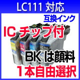【送料無料】ブラザー LC111 ご入用のカラーを1本より ICチップ付き プリンターインク【純正インク同様ブラックは顔料】プリビオ NEOシリーズ DCP MFC シリーズ 対応 インクカートリッジ 互換インク インク カートリッジ brother 10P20Dec13