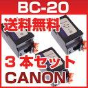3本セット BC-20 キャノン インク BC20 BJ-F200 200u F210,BJC-400J 410J 420J 430J 430J Lite 430JD-Lite 440J 455J 465J 5500J,MultiPass B10,MultiPass B20 B25等に