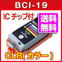 【ICチップ付】BCI-19CLR 3色カラー CANON キャノン激安汎用互換インクカートリッジ PIXUS iP100 mini360 mini260 に BCI-19