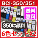 合計12本【送料無料】BCI-351XL+350XL/6MP 6色マルチパック増量版を2セットBCI-350 BCI-351 インク 6色セット×2 canonキャノン激安 互換 (350は顔料)BC