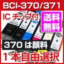 【送料無料】BCI-370 BCI-371 インク BCI-370XLPGBK BCI-371XLBK BCI-371XLC BCI-371XLM BCI-371XLY BCI-371XLGY 増量タイプ 1本〜自由選択 canonキャノン激安汎用互換インクカートリッジ(純正同様 370は顔料) PIXUS TS5030 TS6030 TS8030 TS9030 等に 10P20Dec13