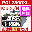 【送料無料】PGI-2300XL 顔料インク 増量 キャノン 互換インク PGI-2300 シリーズ MB5330/MB5030/iB4030 等に 4本セット 10P03Sep16