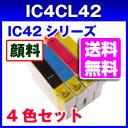 【送料無料】顔料インク エプソン IC42シリーズ 4色セット (EPSON) インク・カートリッジ ICBK31,ICC42,ICM42,ICY42互換インクカートリッジ インキ 10P15Apr14