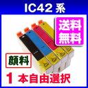 【送料無料】顔料インク エプソン IC42シリーズ 1本より自由選択(EPSON) インク・カートリッジ ICBK31,ICC42,ICM42,ICY42互換インクカートリッジ インキ 10P15Apr14