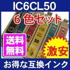 【送料無料】 IC50シリーズ6色セット IC6CL50 エプソンepson 激安 汎用 互換インクカートリッジ 染料インク EP-904A EP-904F EP-804A EP-804AR EP-804AW EP-704A EP-774A EP-302等に対応 10P09Jul16 【マラソン201602_1000円】