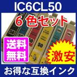 【送料無料】 IC50シリーズ6色セット IC6CL50 エプソンepson 激安 汎用 互換インクカートリッジ 染料インク EP-904A EP-904F EP-804A EP-804AR EP-804AW EP-704A EP-774A EP-302等に対応 10P03Sep16 【マラソン201602_1000円】