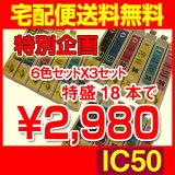 【送料無料】IC50シリーズ6色セットを3セット 合計18本 IC6CL50 【ICチップ付】 エプソンepson 激安 汎用 互換インクカートリッジ EP-904F EP-804A EP-804AR EP-804AW EP-704A EP-774A EP-302等に対応 10P03Sep16