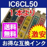 【送料無料】IC50シリーズ 1本より エプソンepson 激安 汎用 互換インクカートリッジ 染料インク EP-904A EP-904F EP-804A EP-804AR EP-804AW EP-704A EP-774A EP-302等に対応 10P03Sep16