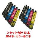 IC59シリーズ黒4本+各色2本ずつの計10本 顔料インク (ICBK59 4個 ICC59 ICM59 ICY59 各2個) IC5CL59エプソン EPSON 激安汎用互換イン..