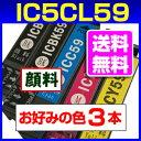 【送料無料】IC59シリーズ 自由選択3本 顔料インク ICBK59(ブラック) ICC59(シアン) ICM59(マゼンダ) ICY59(イエロー)より  エプソンepson 激安汎用互換インクカートリッジ PX-1001、PX-1004対応 EPSON エプソン インク10P15Apr14