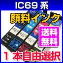 【送料無料】IC69 1本より 顔料 エプソン 互換インク ICBK69L ICC69 ICM69 ICY69 プリンターPX-045A,PX-046A,PX-105,PX-405A,PX-435A,PX-436A,PX-505F,PX-535F 等に IC69L IC4CL69L10P03Sep16