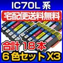 楽天ミックトレード合計18本 IC70 6色セットX3 IC70L エプソン 互換インク ICBK70L ICC70L ICM70L ICY70L ICLC70L ICLM70L お得な増量タイプ