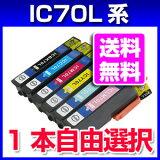 ������̵����IC70 1�ܤ�� ���ץ��� IC70L �ߴ����� ICBK70L ICC70L ICM70L ICY70L ICLC70L ICLM70L ���������̥�����10P03Sep16