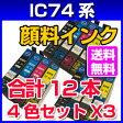 合計12本 4色セットを3セット【送料無料】IC74 顔料 エプソン 互換インク ICBK74 ICC74 ICM74 ICY74 プリンターPX-M740F,PX-M741F,PX-M5040F,PX-M5041F,PX-S740,PX-S5040 等にIC4CL7410P18Jun16