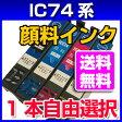 【送料無料】IC74 1本より 顔料 エプソン 互換インク ICBK74 ICC74 ICM74 ICY74 プリンターPX-M740F,PX-M741F,PX-M5040F,PX-M5041F,PX-S740,PX-S5040 等にIC4CL7410P03Sep16