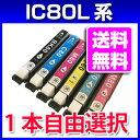 IC80 1本より エプソン IC80L 互換インク ICBK80L ICC80L ICM80L ICY80L ICLC80L ICLM80L お得な増量タイプ