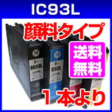 IC93Lシリーズ1本より IC93 顔料 増量 【送料無料】 エプソン 互換インク ICBK93L ICC93L ICM93L ICY93L 10P03Sep16