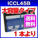 【送料無料】ICCL45B エプソン 互換インク ICCL45 大容量 IC45シリーズ 10P01Jun14