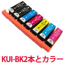 KUIシリーズ ブラック2本とカラー全色の7本セット KUI...