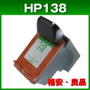 HP138(フォトカラー)リサイクル インク/日本ヒューレットパッカード 再生インク10P03Sep16