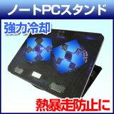 ノートパソコンスタンド 台 冷却ファン付き 卓上 机上 ノートPC スタンド 2ファン 10P03Sep16