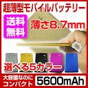 モバイル バッテリー スマート ポケモン