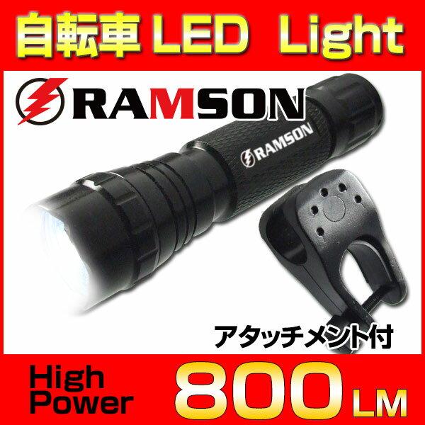 自転車 ライト LED 懐中電灯 充電式 強力 800ルーメン 自転車LEDライト ラムソ…...:auc-mictrade:10000514