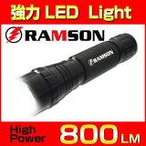 LED 懐中電灯 充電式 強力 800ルーメン LEDライト 夜間作業や夜釣り、アウトドア、災害時にも活躍 800LM 10P07Feb15