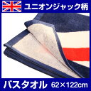 ユニオンジャック 柄 バスタオル イギリス国旗 イングランド10P03Sep16
