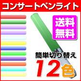 【送料無料】 ペンライト LED コンサートライト 12色切替 ライブにも ペンライト コンサート 電池式 10P03Sep16