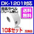 10本セット【送料無料】ブラザー 宛名ラベル DK-1201 互換 ラベルプリンター用宛名ラベル DK1201 DKプレカットラベル ピータッチ 10P03Sep16
