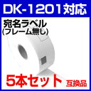 【5本セット】ブラザー用 宛名ラベル DK-1201 互換 ...