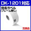 楽天ミックトレードブラザー用 宛名ラベル DK-1201 互換 ラベルプリンター用宛名ラベル DK1201 DKプレカットラベル ピータッチ