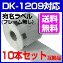 楽天ミックトレード10本セット【送料無料】ブラザー 宛名ラベル DK-1209 互換 ラベルプリンター用宛名ラベル DK1209 DKプレカットラベル ピータッチ 10P03Sep16