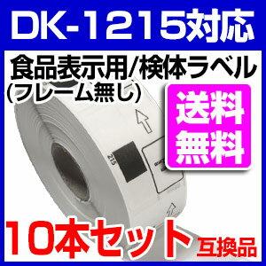 【10本セット】ブラザー用 食品表示用/検体ラベ...の商品画像