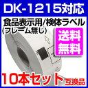【10本セット】ブラザー用 食品表示用/検体ラベル DK-1...