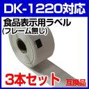 3本セット ブラザー用 食品表示用ラベル DK-1220 業務用 互換 ラベルプリンター用 DK1220 賞味期限ラベル DKプレカットラベル ピータッチ