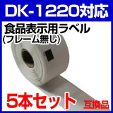 5本セット ブラザー 食品表示用ラベル DK-1220 業務用 互換 ラベルプリンター用 DK1220 賞味期限ラベル DKプレカットラベル ピータッチ 10P03Sep16