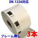 3本セット ブラザー用 食品表示用/検体ラベル DK-122...